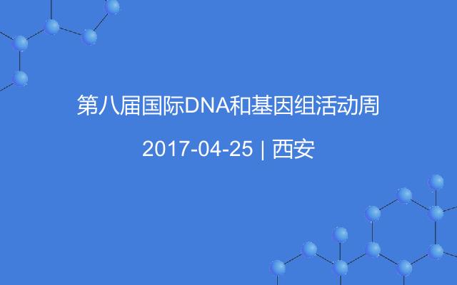 第八届国际DNA和基因组活动周