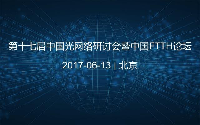 第十七届中国光网络研讨会暨中国FTTH论坛