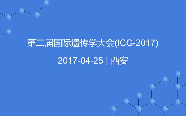 第二届国际遗传学大会(ICG-2017)