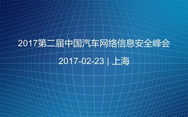 2017第二届中国汽车网络信息安全峰会