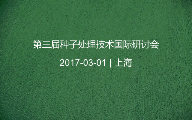 第三届种子处理技术国际研讨会