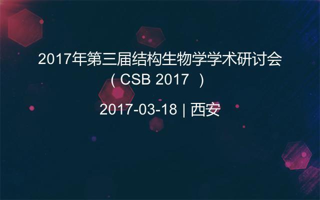 2017年第三届结构生物学学术研讨会( CSB 2017 )