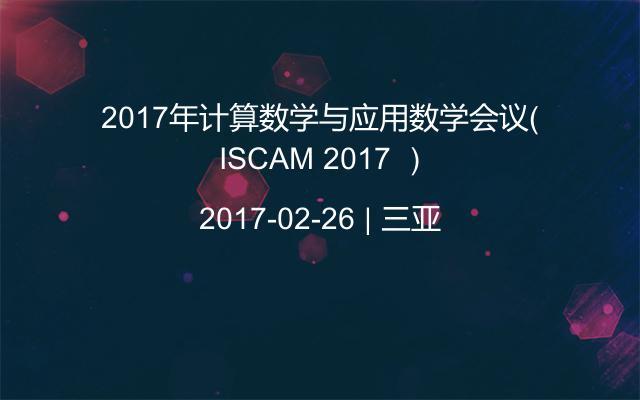 2017年计算数学与应用数学会议( ISCAM 2017 )