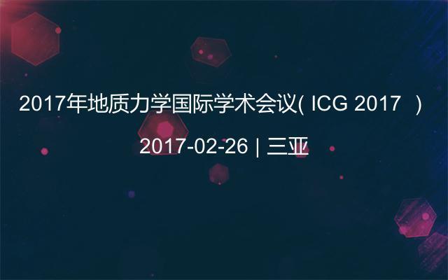 2017年地质力学国际学术会议( ICG 2017 )