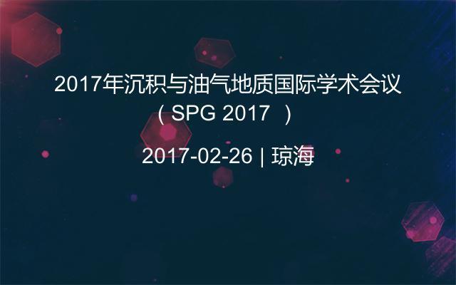 2017年沉积与油气地质国际学术会议( SPG 2017 )