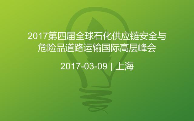 2017第四届全球石化供应链安全与危险品道路运输国际高层峰会