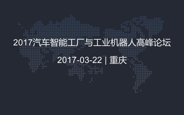 2017汽车智能工厂与工业机器人高峰论坛