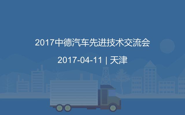 2017中德汽车先进技术交流会