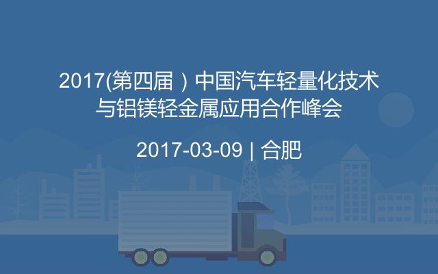 2017(第四届)中国汽车轻量化技术与铝镁轻金属应用合作峰会