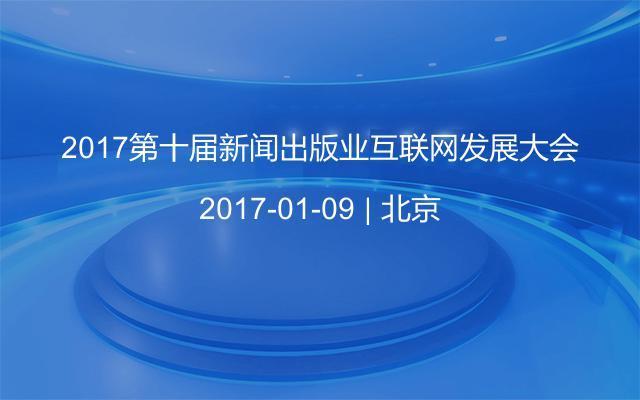 2017第十届新闻出版业互联网发展大会