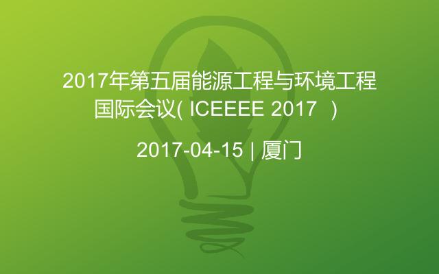 2017年第五届能源工程与环境工程国际会议( ICEEEE 2017 )