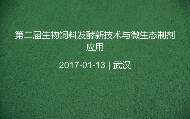 第二届生物饲料发酵新技术与微生态制剂应用