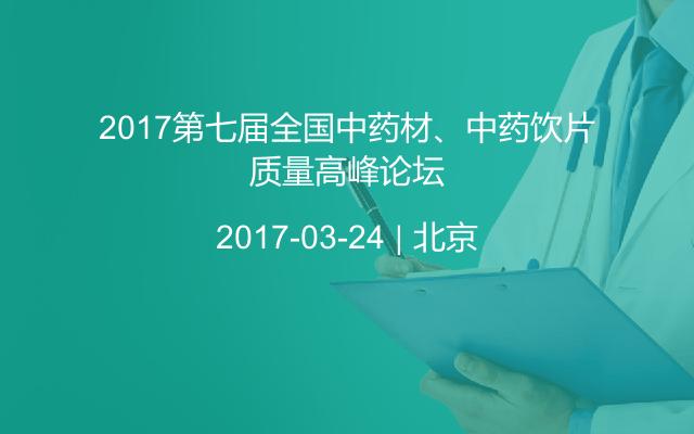 2017第七届全国中药材、中药饮片质量高峰论坛