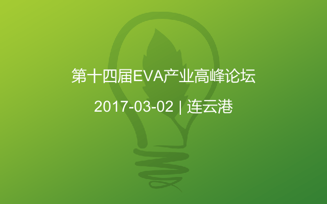 第十四屆EVA產業高峰論壇