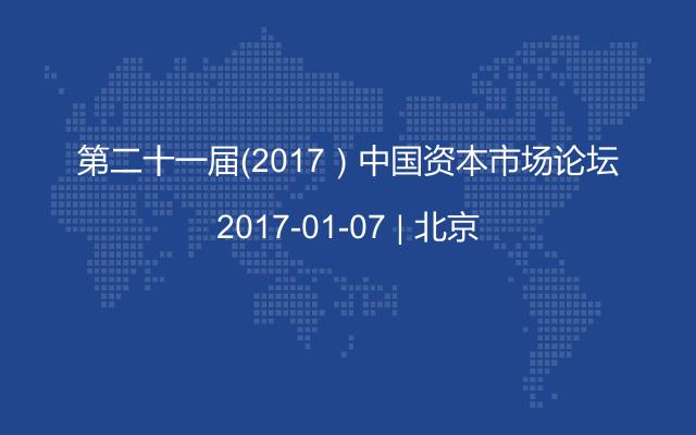 第二十一届(2017)中国资本市场论坛