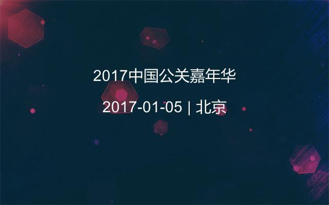 2017中国公关嘉年华