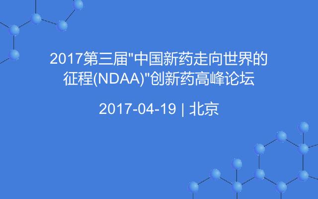 """2017第三届""""中国新药走向世界的征程(NDAA)""""创新药高峰论坛"""