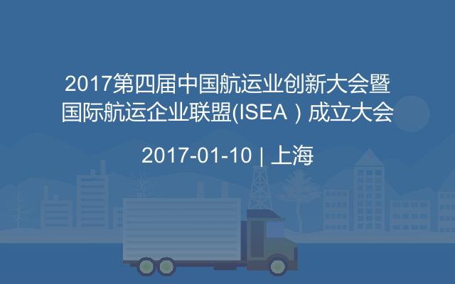 2017第四届中国航运业创新大会暨国际航运企业联盟(ISEA)成立大会