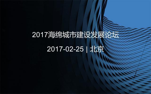 2017海绵城市建设发展论坛