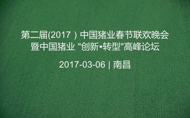 """第二届(2017)中国猪业春节联欢晚会暨中国猪业 """"创新•转型""""高峰论坛"""