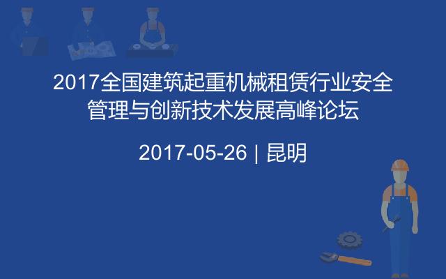 2017全国建筑起重机械租赁行业安全管理与创新技术发展高峰论坛