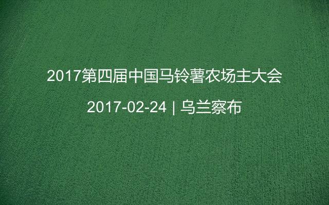 2017第四屆中國馬鈴薯農場主大會