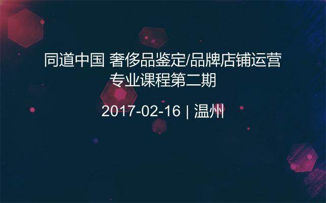 同道中国 奢侈品鉴定/品牌店铺运营专业课程第二期