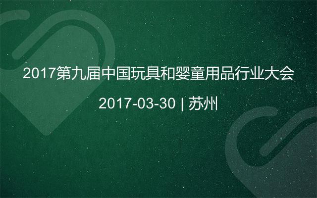 2017第九届中国玩具和婴童用品行业大会
