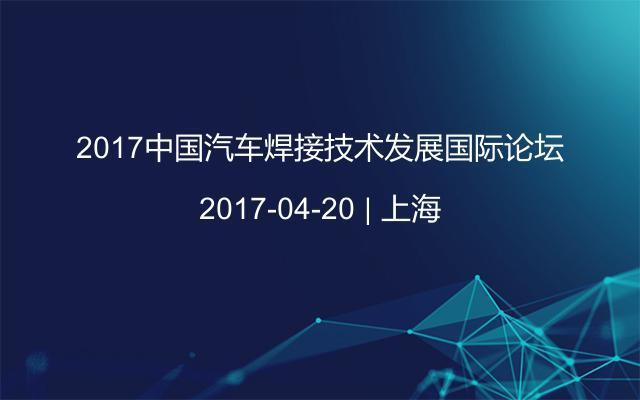 2017中国汽车焊接技术发展国际论坛
