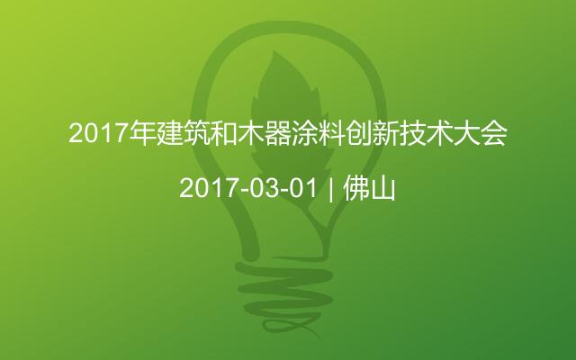 2017年建筑和木器涂料创新技术大会