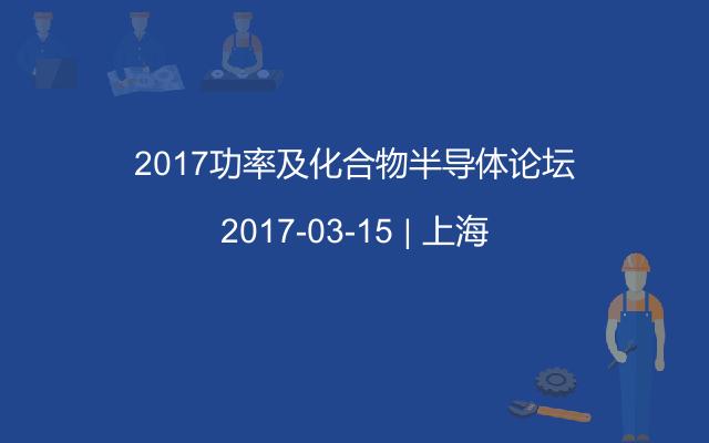 2017功率及化合物半导体论坛