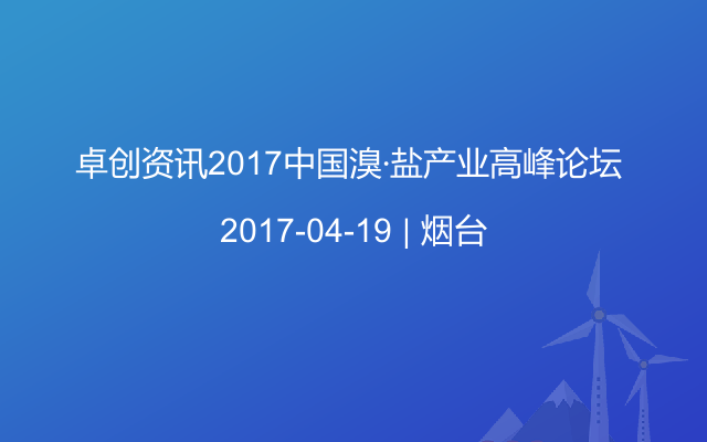 卓创资讯2017中国溴·盐产业高峰论坛