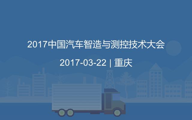 2017中国汽车智造与测控技术大会
