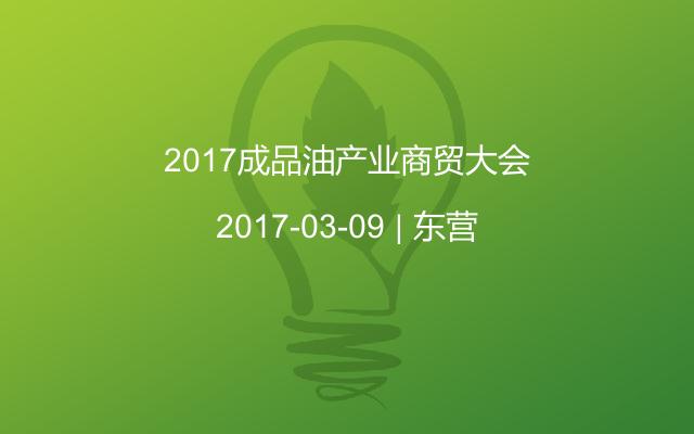 2017成品油产业商贸大会