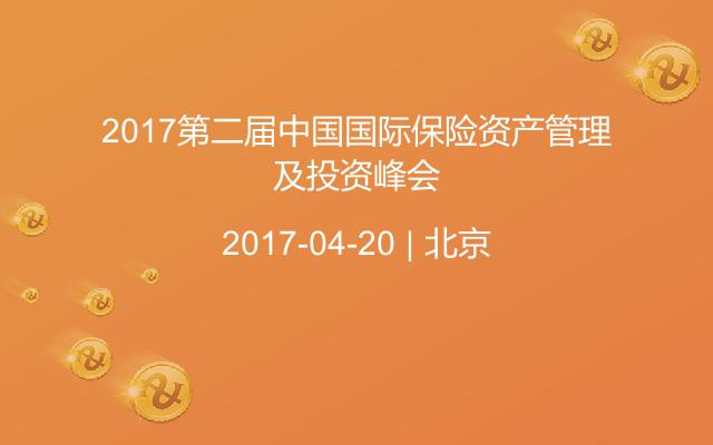 2017第二届中国国际保险资产管理及投资峰会