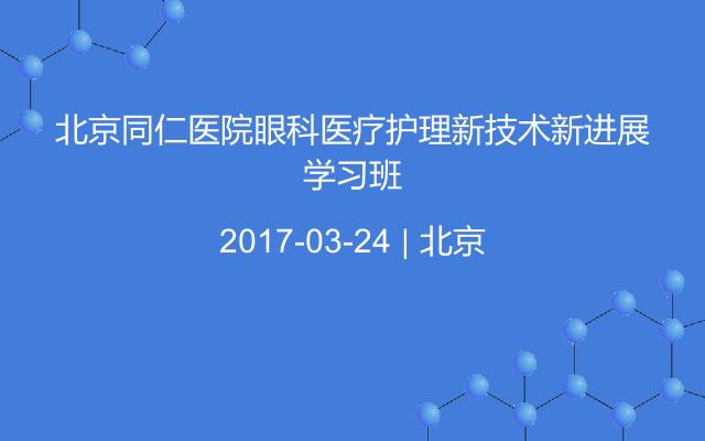 北京同仁医院眼科医疗护理新技术新进展学习班