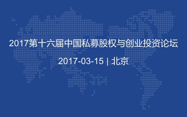 2017第十六届中国私募股权与创业投资论坛