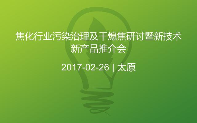 焦化行业污染治理及干熄焦研讨暨新技术新产品推介会