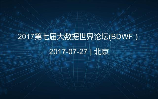 2017第七届大数据世界论坛(BDWF)