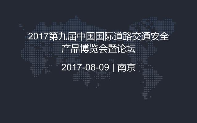 2017第九届中国国际道路交通安全产品博览会暨论坛