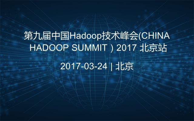 第九届中国Hadoop技术峰会(CHINA HADOOP SUMMIT)2017 北京站