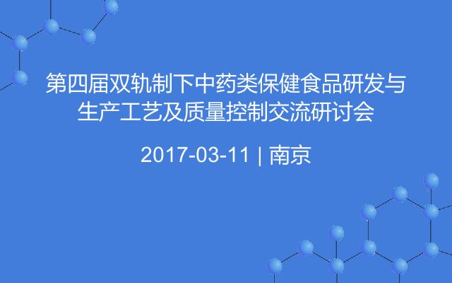 第四届双轨制下中药类保健食品研发与生产工艺及质量控制交流研讨会