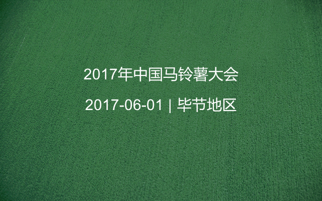 2017年中国马铃薯大会
