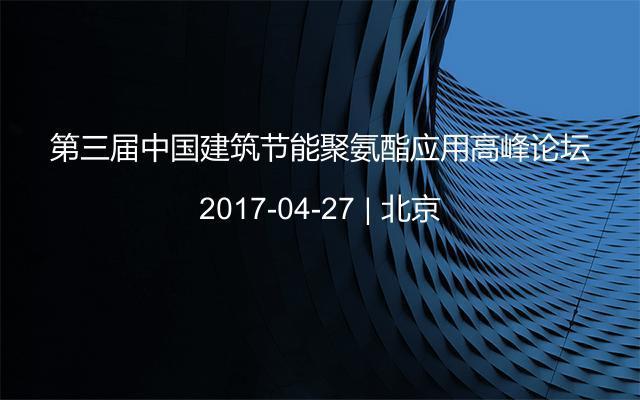 第三届中国建筑节能聚氨酯应用高峰论坛