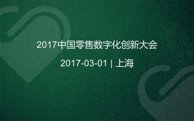 2017中国零售数字化创新大会
