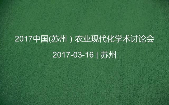 2017中国(苏州)农业现代化学术讨论会