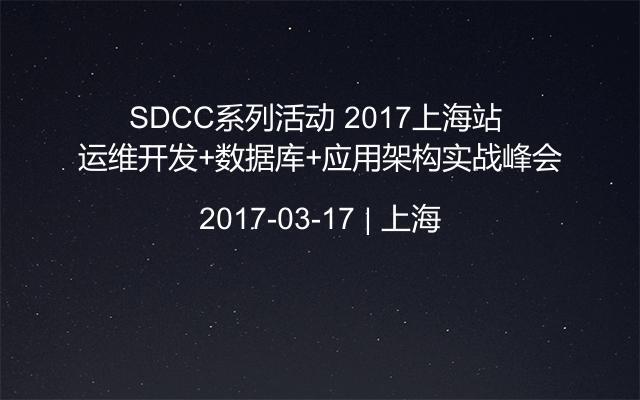 SDCC系列活动 2017上海站 运维开发+数据库+应用架构实战峰会