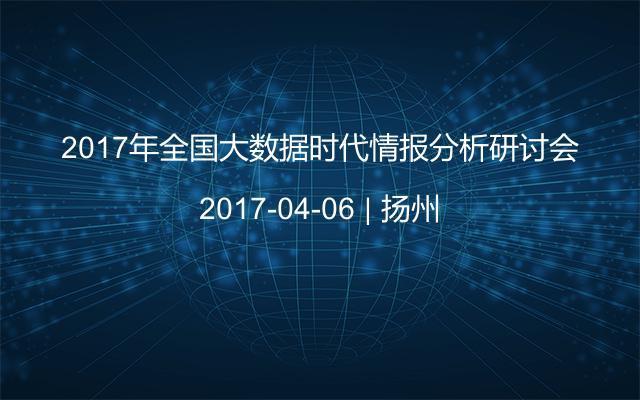 2017年全国大数据时代情报分析研讨会