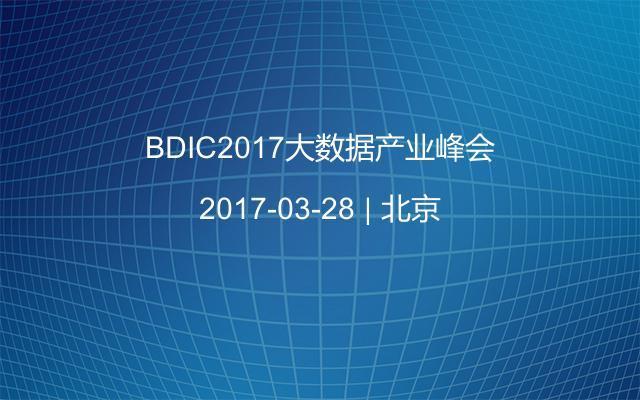 BDIC2017大数据产业峰会