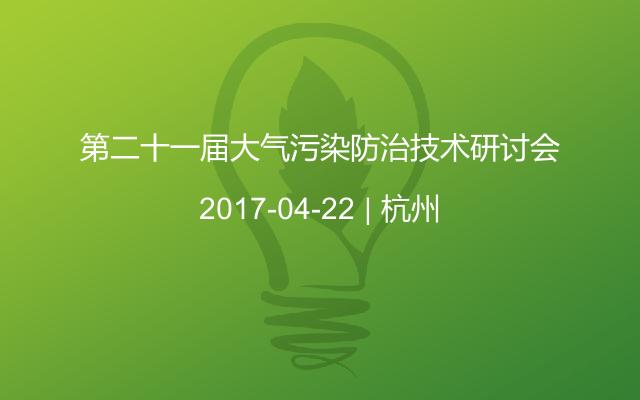 第二十一届大气污染防治技术研讨会